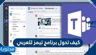كيف تحول برنامج تيمز للعربي … رابط تحميل مايكروسوفت تيمز للكمبيوتر والجوال
