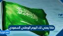 ماذا يعني لك اليوم الوطني السعودي .. اليوم الوطني السعودي 90
