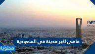 ماهي اكبر مدينة في السعودية من حيث المساحة والسكان
