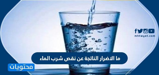 ما الاضرار الناتجة عن نقص شرب الماء والأعراض التي تدل عليه