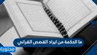 ما الحكمة من ايراد القصص القراني .. عظمة القصص في القرآن