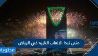 متى تبدا الالعاب الناريه في الرياض .. وقت اطلاق الالعاب النارية في الرياض