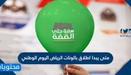 متى يبدا اطلاق بالونات الرياض اليوم الوطني .. عروض اطلاق بالونات اليوم الوطني 90