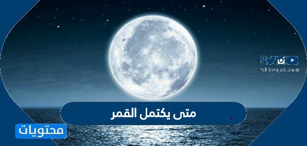 متى يكتمل القمر ومعناه وأهم مسميات القمر المكتمل