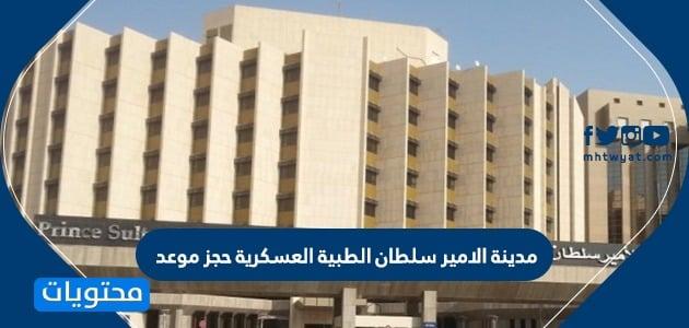 مدينة الامير سلطان الطبية العسكرية حجز موعد الخدمات الطبية للقوات المسلحة موقع محتويات