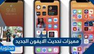 مميزات تحديث الايفون الجديد IOS 14 … هواتف الايفون المدعومة بتحديث iOS 14