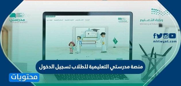 منصة مدرستي التعليمية للطلاب تسجيل الدخول عبر تطبيق توكلنا
