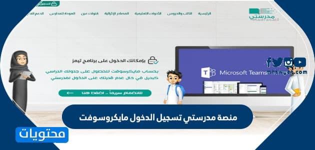 منصة مدرستي تسجيل الدخول مايكروسوفت .. تفعيل حساب مدرستي