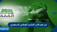 من هو كاتب النشيد الوطني السعودي .. كلمات النشيد الوطني