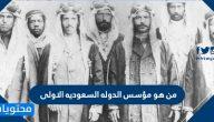 من هو مؤسس الدوله السعوديه الاولى
