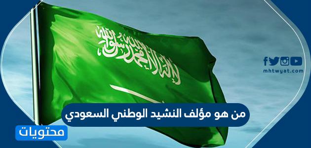 من هو مؤلف النشيد الوطني السعودي .. مناسبة تأليف النشيد الوطني السعودي
