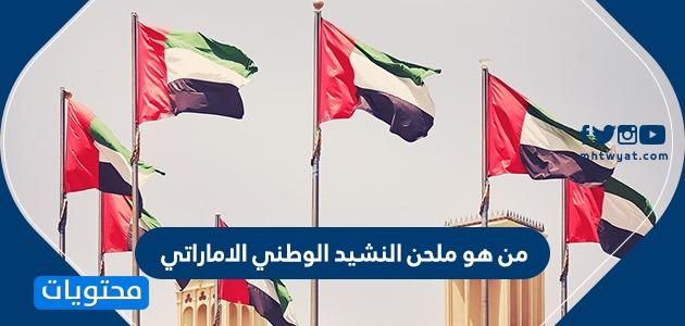 من هو ملحن النشيد الوطني الاماراتي وأهم المعلومات عنه