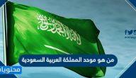 من هو موحد المملكة العربية السعودية وما هي أبرز إنجازاته