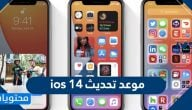 موعد تحديث ios 14 … هواتف ايفون المدعومة بتحديث iOS 14