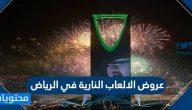 موقع الالعاب النارية في الرياض اليوم الوطني 90