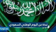 نبذة عن اليوم الوطني السعودي .. شعار اليوم الوطني ال90