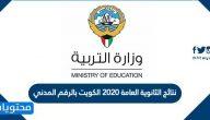 نتائج الثانوية العامة 2020 الكويت بالرقم المدني