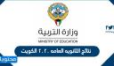 نتائج الثانويه العامه ٢٠٢٠ الكويت .. خطوات الاستعلام عن نتائج الصف الثاني عشر