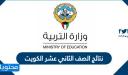 نتائج الصف الثاني عشر الكويت 2020 .. خطوات الاستعلام عن نتائج الثانويه العامه
