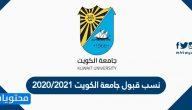 نسب قبول جامعة الكويت 2020/2021