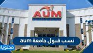 نسب قبول جامعة aum .. نسبة القبول في جامعة الشرق الأوسط الأمريكية الكويت