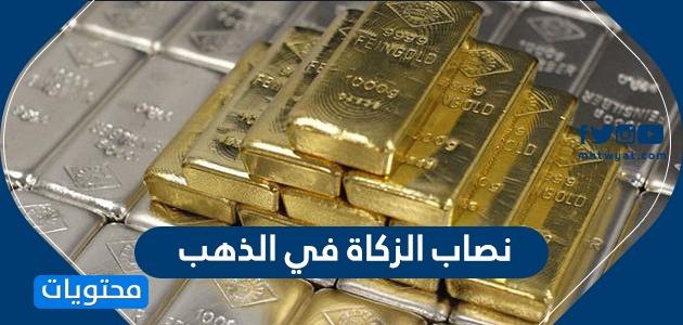 نصاب الزكاة في الذهب .. طريقة إخراج زكاة الذهب