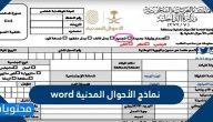 نماذج الأحوال المدنية word