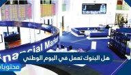 هل البنوك تعمل في اليوم الوطني السعودي