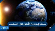 يستغرق دوران الأرض حول الشمس