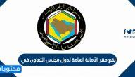 يقع مقر الأمانة العامة لدول مجلس التعاون في