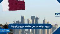 جهود دولة قطر في مكافحة فيروس كورونا .. الجهود الاقتصادية والصحية لدولة قطر
