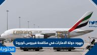 جهود دولة الإمارات في مكافحة فيروس كورونا .. الجهود الانسانية والخدماتية