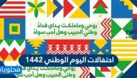 احتفالات اليوم الوطني 1442 .. مظاهر الاحتفال باليوم الوطني