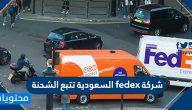 شركة fedex السعودية تتبع الشحنة