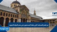 من اهم المساجد التي بناها المسلمون في عصر الدوله الامويه
