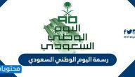 رسمه لليوم الوطني السعودي 90 .. رسومات عن اليوم الوطني السعودي للتلوين 1442