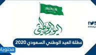 عطلة العيد الوطني السعودي 2020-1442