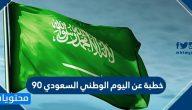 خطبة عن اليوم الوطني السعودي 90 .. خطبة الجمعة عن اليوم الوطني 1442