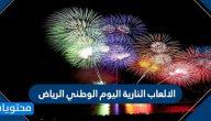 الالعاب النارية اليوم الوطني الرياض .. اماكن الالعاب النارية في الرياض لليوم الوطني 90