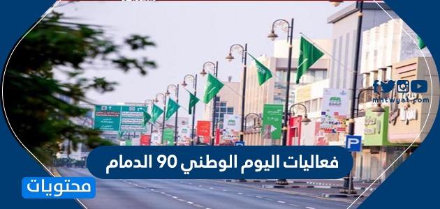 فعاليات اليوم الوطني 90 الدمام .. الاستعداد لانطلاق احتفالات اليوم الوطني في الدمام