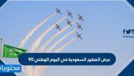 عروض الصقور السعودية في اليوم الوطني 90 … عروضات الصقر السعودي لليوم الوطني