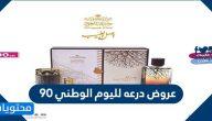 عروض درعه لليوم الوطني 90 .. عروضات درعه اليوم الوطني السعودي 1442