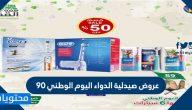 عروض صيدلية الدواء اليوم الوطني 90 .. عروضات صيدلية الدواء اليوم الوطني