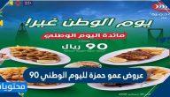 عروض عمو حمزة لليوم الوطني 90 .. عروضات عمو حمزة اليوم الوطني 1442