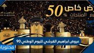 عروض ابراهيم القرشي لليوم الوطني 90 .. عروضات ابراهيم القرشي اليوم الوطني 1442