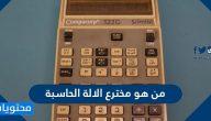 من هو مخترع الالة الحاسبة