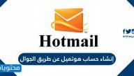 إنشاء حساب هوتميل عن طريق الجوال … إرسال الملفات عبر الهوتميل من الجوال