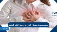 اسباب حدوث سرطان الثدي من وجهة النظر العلمية.. الوقاية وطرق العلاج