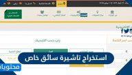 استخراج تاشيرة سائق خاص في السعودية … شروط الحصول على تأشيرة سائق خاص