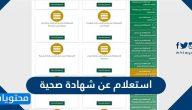 استعلام عن شهادة صحية .. استخراج شهادة صحية عبر وزارة البيئة والمياه والزراعة